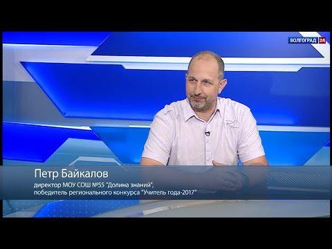 """Петр Байкалов, директор МОУ СОШ №55 """"Долина знаний"""""""