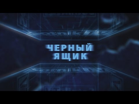 """АНАЛИТИЧЕСКАЯ ПРОГРАММА """"ЧЁРНЫЙ ЯЩИК"""". ИТОГИ - 2016"""