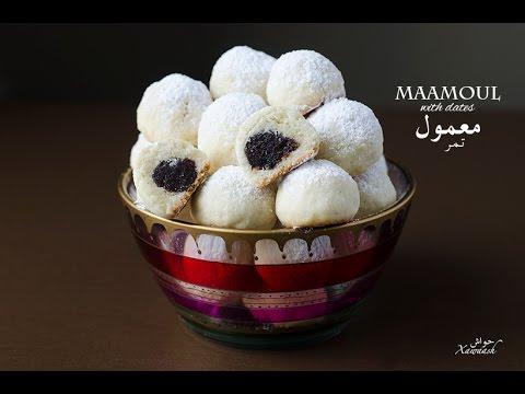 Date Maamoul (Macmuul Timir) معمول تمر (видео)