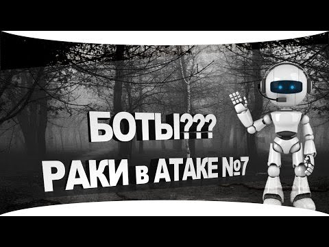 РАКИ в АТАКЕ №7 БОТЫ???. world of tanks (wot)