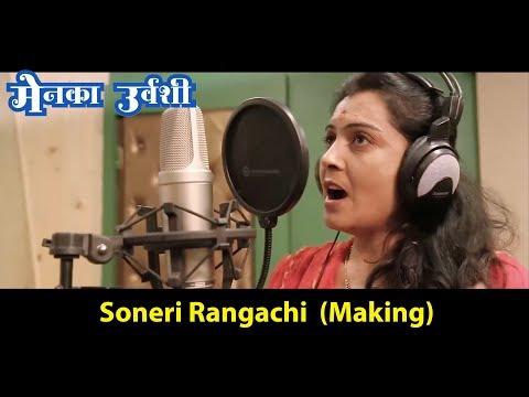 Video Tu.Ka.Patil 2017 | Soneri Rangachi Full Song | Sangita Bhavsar | Music Rajesh Sarkate download in MP3, 3GP, MP4, WEBM, AVI, FLV January 2017