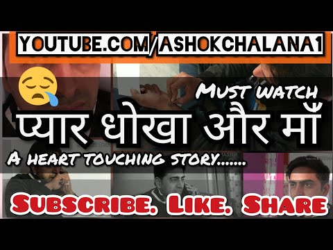 Video Pyar Dhokha Aur Maa -a short film | Ashok Chalana download in MP3, 3GP, MP4, WEBM, AVI, FLV January 2017