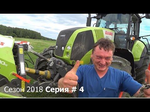 Колхозный тест-драйв-2018. СLAAS Axion 850 + Бабочка
