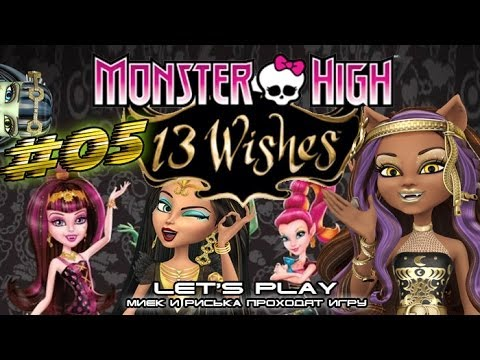 [Monster High 13 Wishes] #05 - Прохождение c Мийком и Риськой