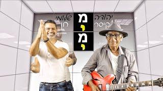 הזמר שלומי חן מארח את יהודה קיסר - מימי