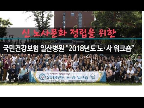 [국민건강보험 일산병원] 신 노사문화 정립을 위한 '2018년도 노사 워크숍'