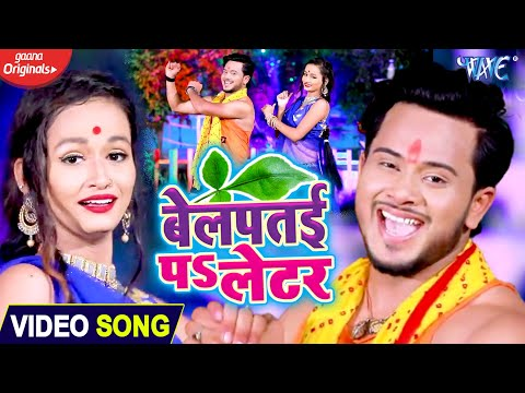 #Video - बेलपतई पS लेटर | #Golu Gold | Belpatai Pa Later | Bhojpuri Bolbum Song 2020