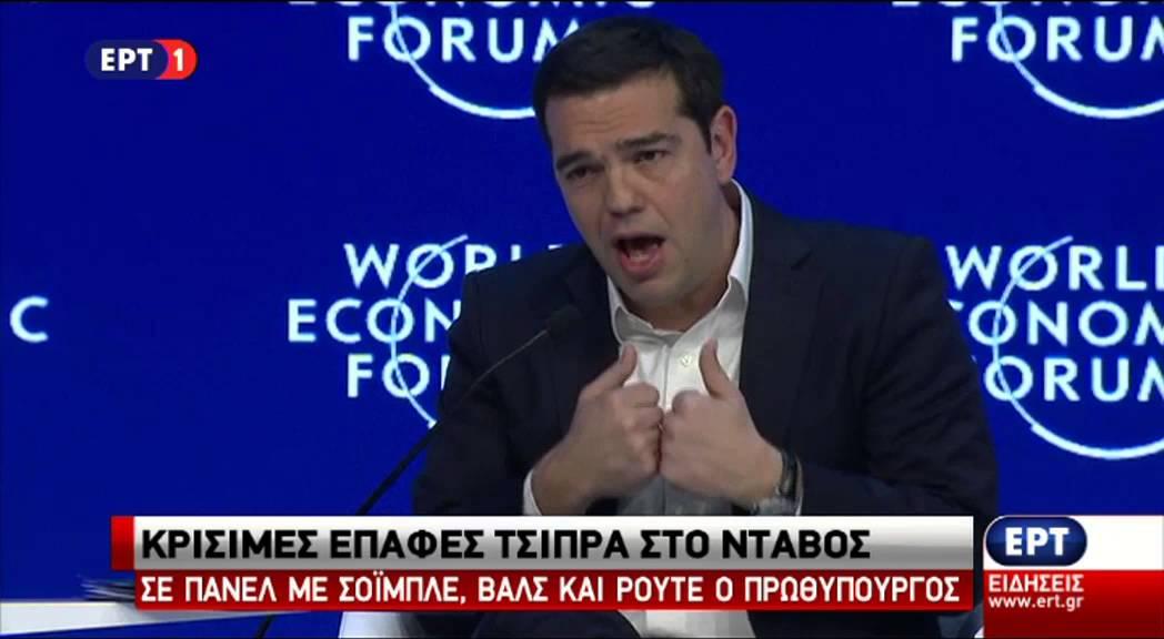 Αλ. Τσίπρας: Η Ευρώπη πρέπει να βάλει μπροστά την ατζέντα της ανάπτυξης