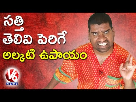 Bithiri Sathi Improving Intelligence | Funny Conversation With Savitri