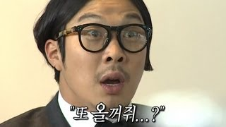 Infinite Challenge, 100 Minute Discussion #13, 100분 토론 20130119