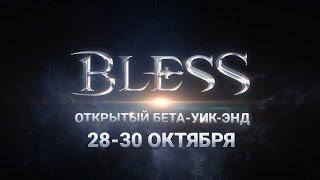 Видео к игре Bless из публикации: C 28 по 30 октября все желающие смогут попробовать Bless