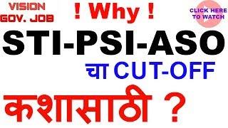 STI PSI ASO  Expected cut-off कशा साठी ? #VISION STUDY MPSC साठी चे बाकीचे LECTURES बघण्यासाठी...
