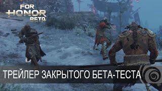 Видео к игре For Honor из публикации: Трейлер ЗБТ For Honor