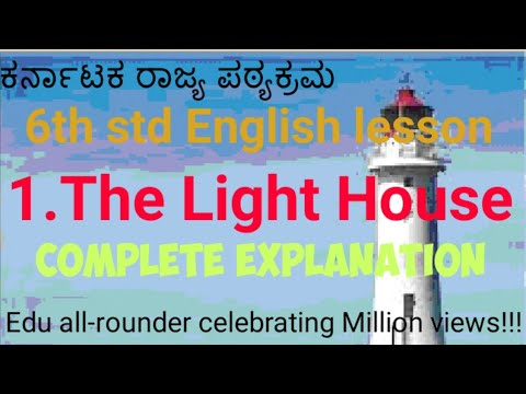 6th class English lesson The Lighthouse#Edu all-rounder#6ನೇ ತರಗತಿಯ ಇಂಗ್ಲಿಷ್ ಗದ್ಯ The Lighthouse ವಿವರ