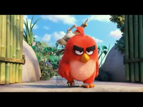 ANGRY BIRDS: Η ΤΑΙΝΙΑ - TRAILER