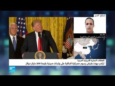 العرب اليوم - شاهد:إجراءات انتقامية صينية ضد الولايات المتحدة