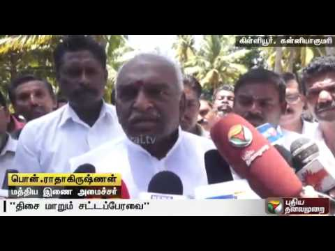 Discussions-on-peoples-issues-solutions-to-them-should-be-sought-in-assembly-Pon-Radhakrishnan