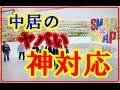 スマスマ 最終回 SMAP 中居正広 木村拓哉 との違いを見せつける 香取慎吾