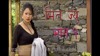 Video nepali comedy MIT jyu part 1 by Aama Agni Kumari Media MP3, 3GP, MP4, WEBM, AVI, FLV November 2018