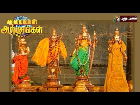 Kodandapani-Ramar-Temple-Ayodhyapattinam-Salem-Aalayangal-Arputhangal-05-08-2016-Puthuyugam-TV