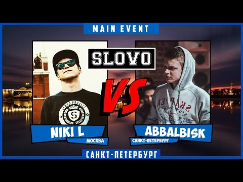 Slovo (Спб), 2 сезон, «Main Event»: Niki L Vs Abbalbisk (2015)