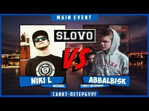 Slovo (Спб), 2 сезон, «Main Event»: Niki L Vs Abbalbisk (2015)