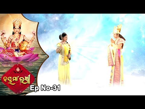 Jai Maa Laxmi | Odia Mythological & Devotional Serial | Full Ep 31 |