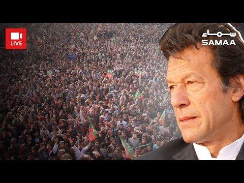 Shah Mehmood Qureshi Aur PM Imran Khan Ka Jalse se Khitaab | 8 March 2019