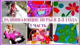 Развивающие игрушки/игры для детей 2-3 лет