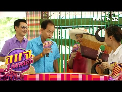 อบจ.มหาสนุก | สานกระจูดไทยส่งไกลทั่วโลก อบจ.ระยอง (ฮาย อาภาพร) | 18-09-59 | 1/4