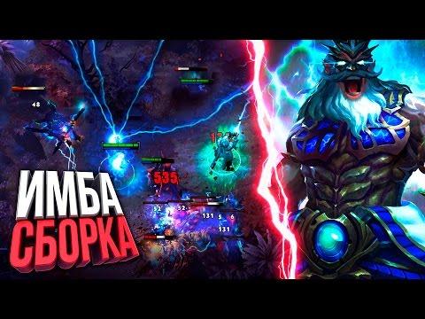 СУПЕР СБОРКА НА ЗЕВСА В НОВОМ ПАТЧЕ 7.00 ДОТА 2 (gg.bет) - DomaVideo.Ru