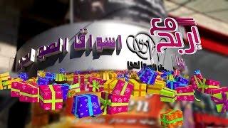 اربح مع أسواق الصوالحي التجارية - 15 رمضان