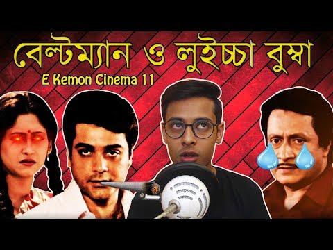 Chowdhury Poribar Movie Review E Kemon Cinema Ep11 The Bong Guy