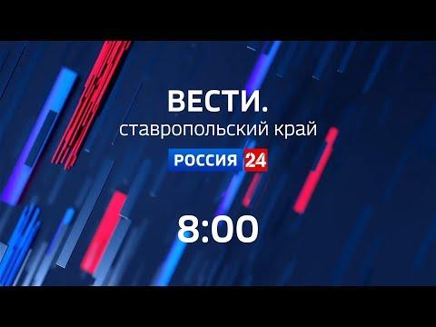 «Вести. Ставропольский край» Россия 24. 9.04.2020