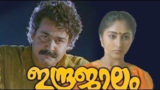 Video Indrajalam 1990 Full Malayalam Movie | Mohanlal, Sreeja | Malayalam Full Length Movies 2016 MP3, 3GP, MP4, WEBM, AVI, FLV Desember 2018