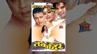 Takdir Nepali Full movie - Dilip Rayamajhi, Jharana Thapa, Biraj Bhatta, Nandita KC Video