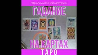 +>➡️  Гадать на картах Таро Украина