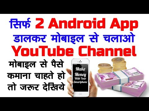 2 Android Apps For YouTubers !! Must Install in Your Phone !! SPL TECHNICAL !!