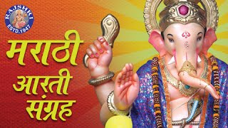 Play this collection of wonderful aartis in the form of jukebox specially brought on the occasion of Ganesh Chaturti. Tune in to back to back non stop Marathi Aarti ...