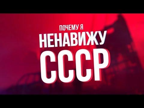Болталка❤️ ЗА ЧТО Я НЕНАВИЖУ СССР❤️ ответ Антону S - DomaVideo.Ru