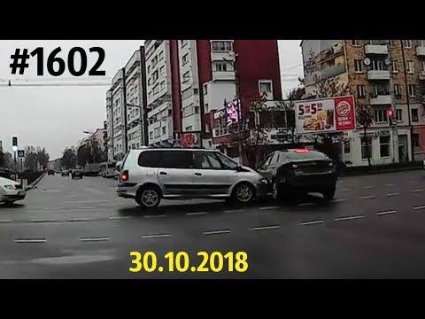 Новая подборка ДТП и аварий за 30.10.2018.