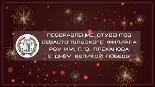 Видеопоздравление студентов Севастопольского филиала РЭУ им Г В Плеханова с Днем Победы
