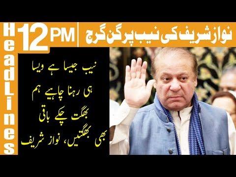 Nawaz Sharif Bashing On NAB | Headlines 12 PM | 7 December 2018 | Khyber News