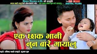 Ek Chhak bhayeni Nun Bare Mayalu by Neemraj Budhathoki & PurnaKala BC