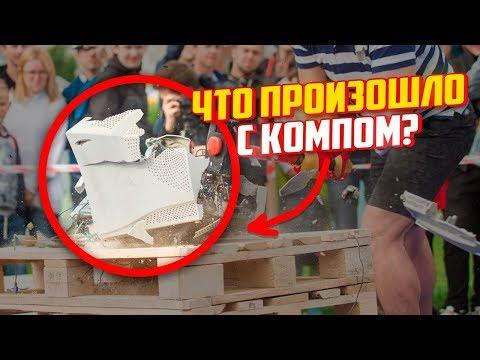 Уничтожаем старые компы на VK FEST