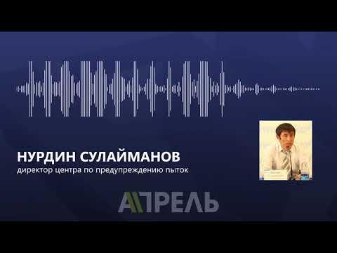 Где Осмонбек Артыкбаев \\\\ 11.07.2018 \\\\ Апрель ТВ - DomaVideo.Ru