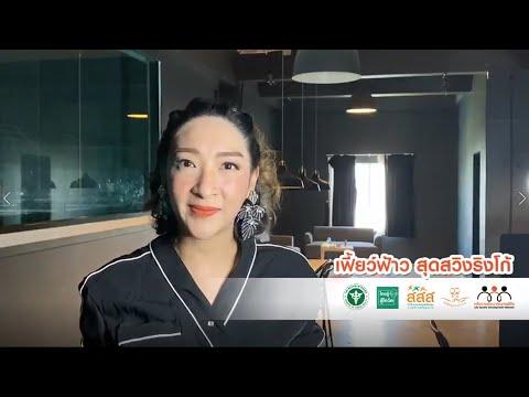 """เฟี้ยว์ฟ้าว สุดสวิงริงโก้ - ชวน อยู่บ้าน หยุดเชื้อ เพื่อชาติ """"อยู่บ้าน หยุดเชื้อ เพื่อชาติ""""  #สัญญาว่าจะอยู่บ้าน #คนไทยรับผิดชอบส่วนตัวเพื่อส่วนรวม #ไทยรู้สู้โควิด #สสส."""