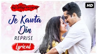 Video Je Kawta Din (যে কটা দিন) | Reprise - Lyrical | Dwitiyo Purush | Anupam Roy & Iman | Srijit Mukherji download in MP3, 3GP, MP4, WEBM, AVI, FLV January 2017