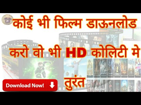 How to Download HD Movies on Mobile in Hindi