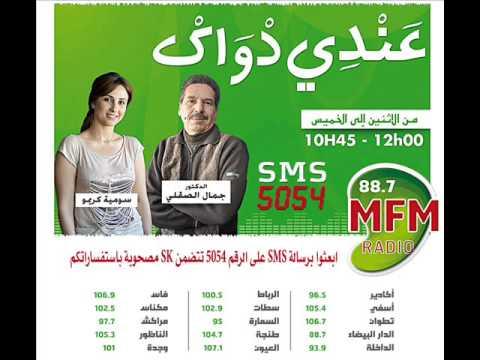 EMISSION ANDI DWAK- Jamal Skali MFM RADIO  21-02-2013 (видео)